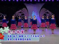 応子廣場舞  花開半夏 正面表演 完整版演示及口令分解動作教學