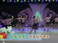 陜西田益珍廣場舞  納西情歌 背面展示 附正背表演口令分解動作分解教學
