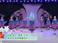 王梅舞蹈 吉祥六鼎山 表演 正背面演示及口令分解动作教学和背面演