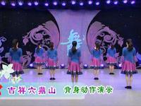 王梅舞蹈 吉祥六鼎山 背面展示 口令分解动作教学演示