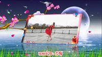 青紅廣場舞《紅塵情緣》編舞:青兒老師 完整版演示及分解教學演示