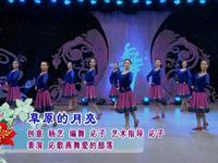 応子廣場舞  草原的月亮 表演 正背面口令分解動作教學演示