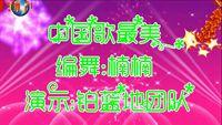 重慶鉑藍地廣場舞《中國歌最美》 編舞:楠楠 演示:鉑藍地團隊 13人花球變隊形 正背面演示及慢速口令教學