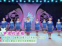 太湖县寺前镇舞蹈 梦里的姑娘 表演 正反面演示及分解动作教学