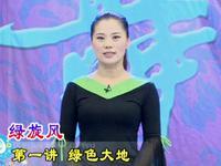申秋燕廣場舞 綠旋風 講課 第一講 綠色大地 口令分解動作教學