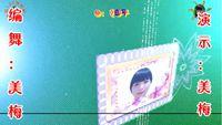 陽光美梅廣場舞《哥哥妹妹》原創水兵舞風格32步 正背面演示及慢速口令教學
