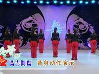 応子廣場舞  瑪吉阿瑪 背面展示 原創附教學口令分解動作演示