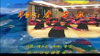 武漢好姐妹舞蹈隊年會之《唐古拉》編舞:饒子龍 口令分解動作教學演示