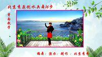 北京秀廣場舞《哥哥妹妹》16步原創水兵舞附教學 附正背表演口令分解動作分解教學