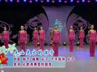 応子廣場舞  大山走出的孩子 表演 完整版演示及口令分解動作教學