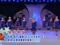 応子廣場舞  愛的部落 表演 正背面演示及口令分解動作教學