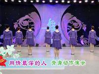 応子廣場舞  用情最深的人 背面展示 完整版演示及分解教學演示