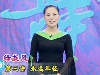 申秋燕廣場舞 綠旋風 講課 第三講 永遠年輕 口令分解動作教學