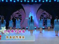 応子廣場舞 小眼睛的姑娘 背面展示 經典正背面演示及口令分解動作教學