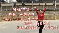 尚舞云兒二隊健身舞《風情萬種》原創編舞附教學 正背面演示及口令分解動作教學和背面演