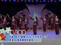 応子廣場舞  錦上南京 表演附正背面口令分解教學演示