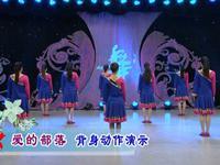 応子廣場舞  愛的部落 背面展示 原創附教學口令分解動作演示