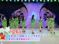 応子廣場舞  大漠情人 表演 完整版演示及分解教學演示