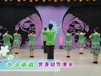 春英廣場舞  水鄉新娘 背面展示 正背面演示及慢速口令教學