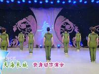 刘荣舞蹈  天海长城 背面展示 口令分解动作教学