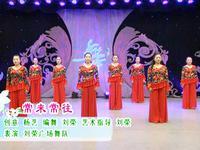 刘荣舞蹈  常来常往 表演 附正背表演口令分解动作分解教学