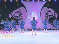 美久舞蹈 自由自在 背面展示 原创附教学口令分解动作演示