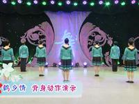 花之舞廣場舞  鶴鄉情 背面展示 完整版演示及口令分解動作教學