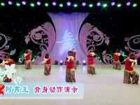 周思萍舞蹈  阿育王 背面展示 原创附正背面教学口令分解动作演示