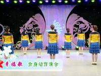 刘荣舞蹈 第十四季 第三集 幸福歌 背面展示 正背面演示及口令分解动作教学