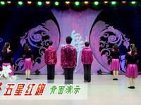 楊藝廣場舞 我和你 背面展示 口令分解動作教學演示