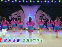 応子廣場舞  信馬由韁 背面展示 完整版演示及分解教學演示