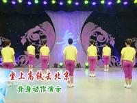 刘荣舞蹈  坐上高铁去北京 背面展示 经典正背面演示及口令分解动作教学