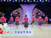 周思萍廣場舞  新疆人 背面展示 正背面演示及口令分解動作教學