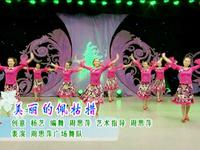 周思萍舞蹈 美丽的佩枯措 表演 原创附正背面教学口令分解动作演示