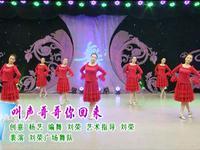 刘荣舞蹈 叫声哥哥你快回来 表演 完整版演示及口令分解动作教学