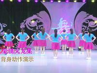 美久舞蹈  爱情火龙果 背面展示 完整版演示及分解教学演示