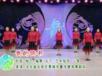 応子廣場舞  我的情書 正面表演 原創附教學口令分解動作演示