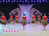 刘荣舞蹈 凉山的月亮 背面展示 正背面演示及口令分解动作教学和背面演