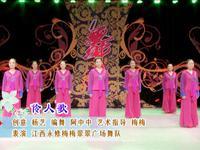 阿中中梅梅翠翠廣場舞 伶人歌 表演 正背面演示及口令分解動作教學