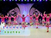 周思萍廣場舞 美麗的佩枯措 背面展示 完整版演示及分解教學演示