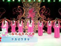 张春丽舞蹈 落花还有几分香 背面展示 正背面演示及口令分解动作教学和背面演