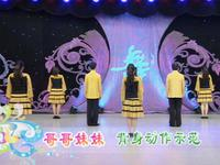 楊藝廣場舞 哥哥妹妹  背面展示 完整版演示及口令分解動作教學