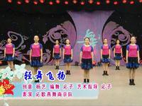 応子廣場舞  輕舞飛揚 表演 正背面演示及慢速口令教學