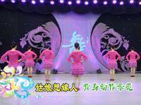 春英廣場舞  姑娘想嫁人 背面展示 完整版演示及口令分解動作教學
