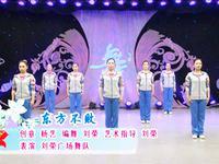 刘荣舞蹈  东方不败 表演 完整版演示及口令分解动作教学