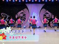 美久舞蹈 DJ万万岁 背面展示 完整版演示及口令分解动作教学