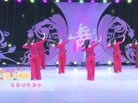茉莉舞蹈 泥人情歌 背面展示 经典正背面演示及口令分解动作教学