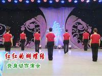 刘荣舞蹈  红红的蝴蝶结 背面展示 完整版演示及口令分解动作教学