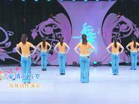 美久舞蹈  爱情万万岁 背面展示 原创附正背面教学口令分解动作演示