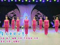 刘荣舞蹈 萤火虫的心愿 表演 正背面演示及慢速口令教学